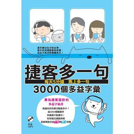 捷客多一句:3000個多益字彙:每天5分鐘 馬上多一句