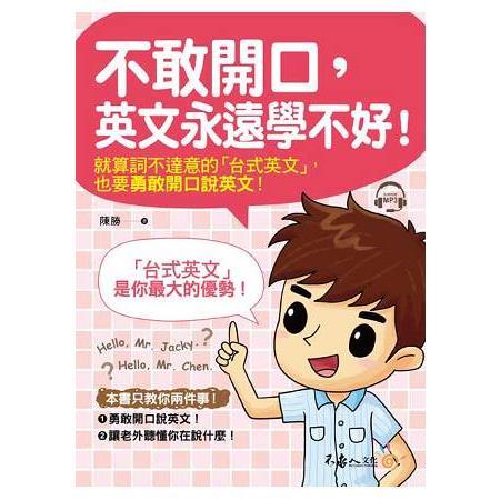 不敢開口,英文永遠學不好!:就算詞不達意的「台式英文」也要勇敢開口說英文!