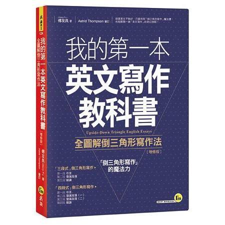 我的第一本英文寫作教科書【增修版】