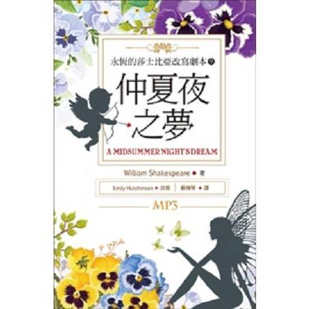 仲夏夜之夢A Midsummer Night,s Dream:永恆的莎士比亞改寫劇本9 2
