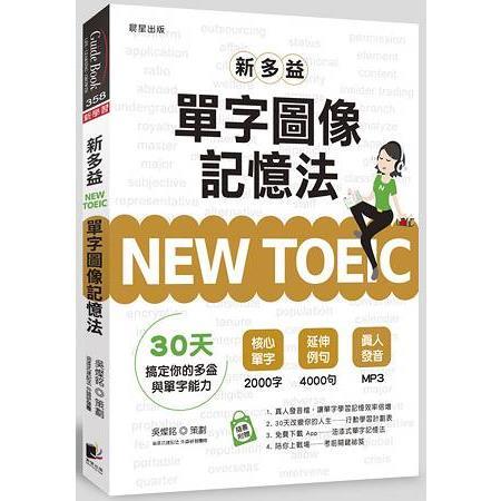 NEW TOEIC新多益單字圖像記憶法
