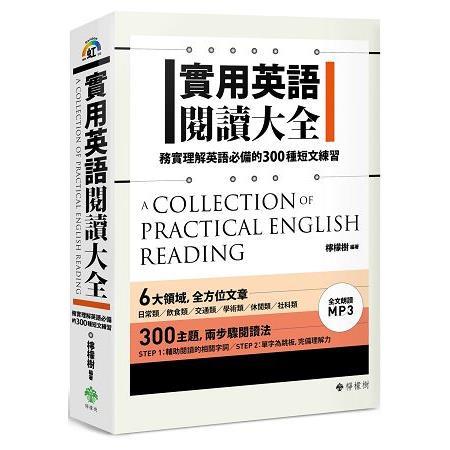 實用英語閱讀大全:務實理解英語必備的300種短文練習(軟精裝,1MP3)