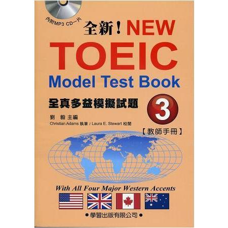 全真多益模擬試題(3)教師手冊