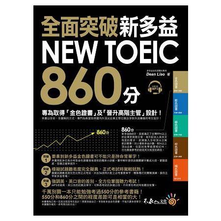 全面突破新多益New TOEIC 860分:專為取得「金色證書」及「晉升高階主管」設計!