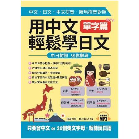 用中文輕鬆學日文:單字篇-中文拼音.羅馬拼音輔助,1秒開口說日語(附MP3)