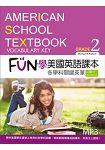 FUN學美國英語課本:各學科關鍵英單Grade 2【二版】(菊8K+MP3+Workbook)