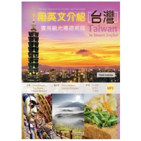 用英文介紹台灣:實用觀光導遊英語【彩圖三版】(25K軟皮精裝+別冊+1MP3)