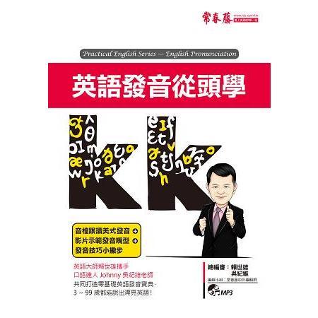 英語發音從頭學(附1MP3)