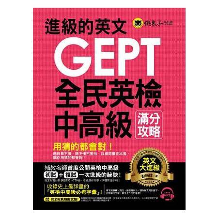 進級的英文GEPT全民英檢中高級滿分攻略