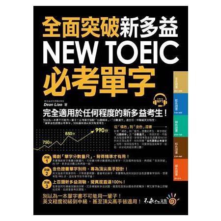 全面突破NEW TOEIC新多益必考單字(附1MP3)