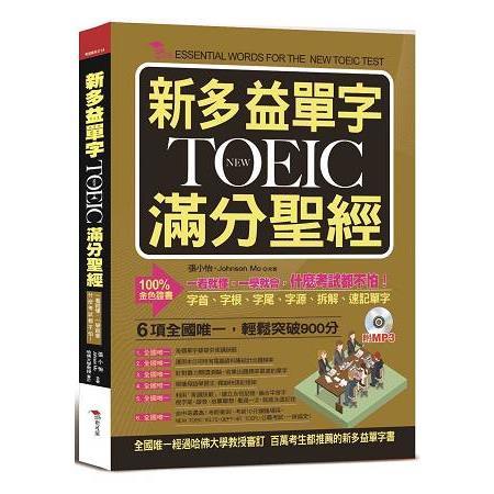 新多益單字NEW TOEIC滿分聖經