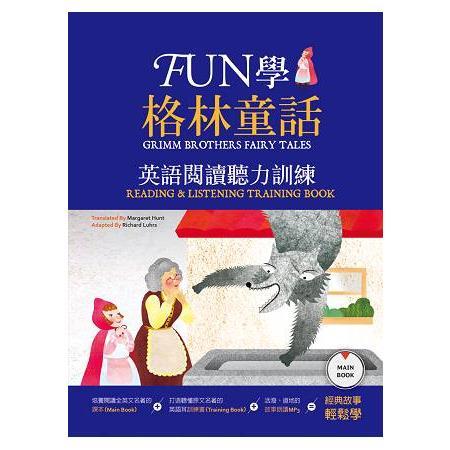 Fun學格林童話:英語閱讀聽力訓練