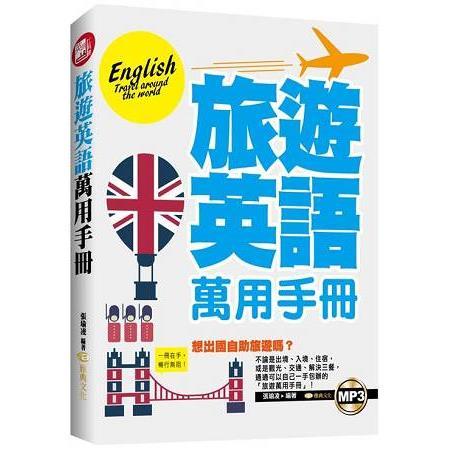 旅遊英語萬用手冊(附mp3)