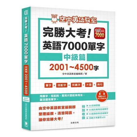 完勝大考英語7000單字:中級篇2001~4500字(附app序號貼紙)