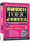 突破900分:NEW TOEIC必考單字文法(附MP3)