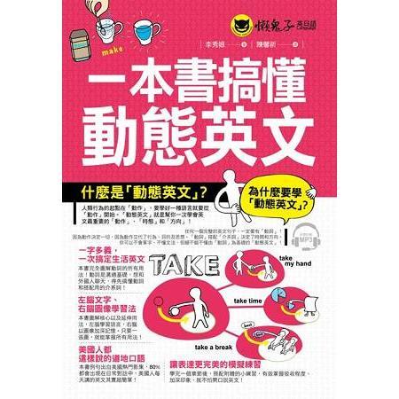 一本書搞懂動態英文(附1MP3),李秀姬