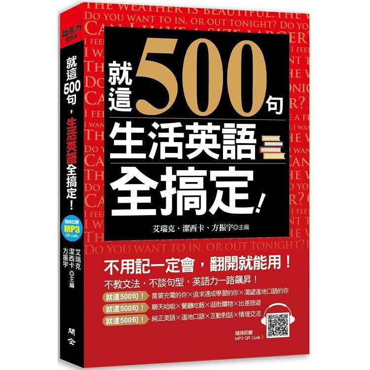 就這500句,生活英語全搞定!(附贈:最簡單&超神效的純正美語發音MP3)
