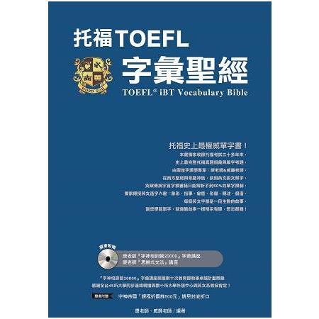 托福TOEFL字彙聖經