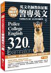不是權威不出書:英文名師教你征服警專英文320題