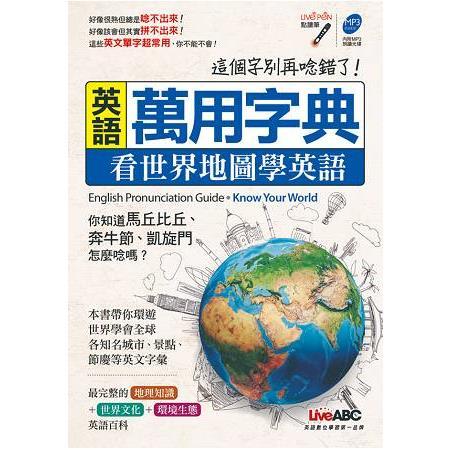 英語萬用字典看世界地圖學英語