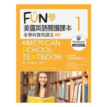 FUN學美國英語閱讀課本:各學科實用課文1【二版】(菊8K+MP3+Workbook)