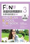 FUN學美國英語閱讀課本:各學科實用課文3【二版】(菊8K+MP3+Workbook)
