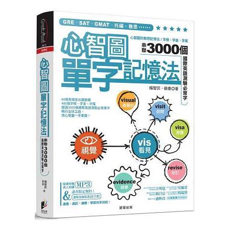 心智圖單字記憶法:心智圖的聯想記憶法,字根、字首、字尾串聯3000個國際英語測驗必背字