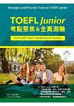 TOEFL Junior 考點聚焦&全真測驗+題庫 (含CD-MP3)
