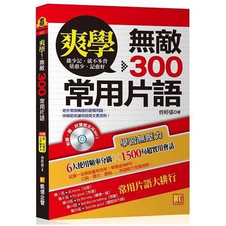 爽學-無敵300常用片語!(附贈 ▍聽說雙威全英MP3)
