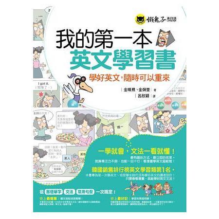 我的第一本英文學習書