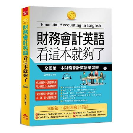 財務會計英語 看這本就夠了-全國第一本財務會計英語學習書(附MP3)