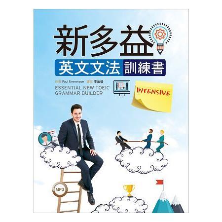 新多益英文文法訓練書INTENSIVE(菊8開+1MP3)