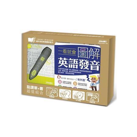 LiveABC超值組合—點讀筆+一看就會圖解英語發音