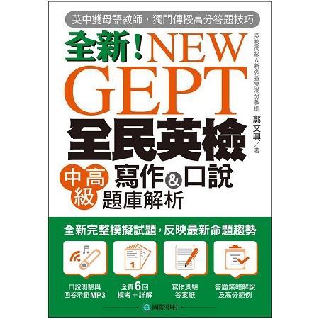 NEW GEPT全新全民英檢中高級寫作&口說題庫解析:英檢高級、新多益雙滿分名師教你超級答題技巧(附MP3)