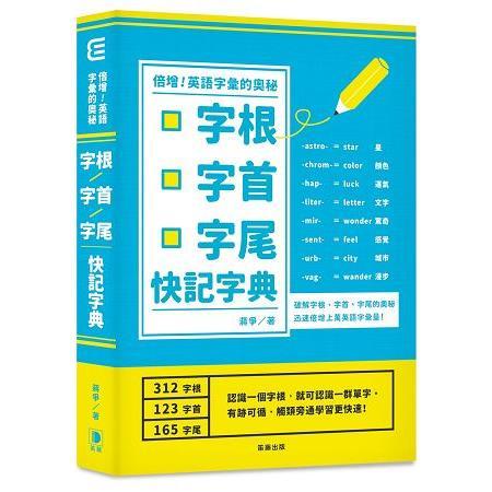倍增英語字彙的奧秘:字根.字首.字尾快記字典