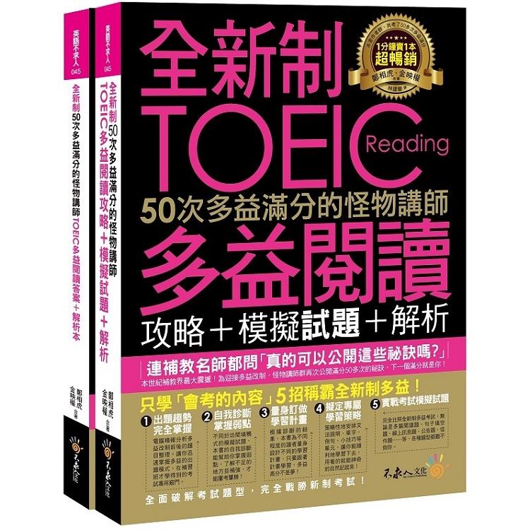 全新制50次多益滿分的怪物講師TOEIC多益閱讀攻略+模擬試題+解析(2書+防水書套)