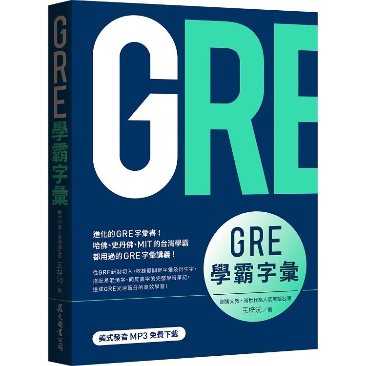預購(108/02/02出貨)GRE學霸字彙(MP3免費下載)