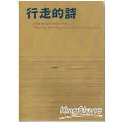 行走的詩 : 2008年第九屆臺北詩歌節詩選 = Walking poetry : an anthology of poems for the 2008 Taipei Poetry Festival