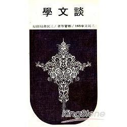 談文學(平)-三民文庫165