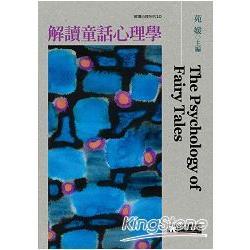 解讀童話心理學 = The psychology of fairy tales