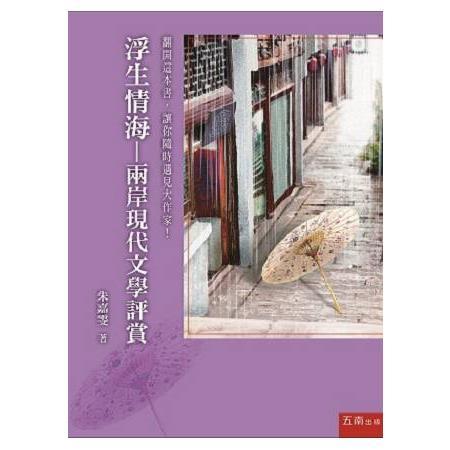 浮生情海:兩岸現代文學評賞