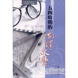 五四時期的翻譯文學