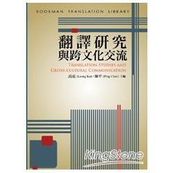 翻譯研究與跨文化交流