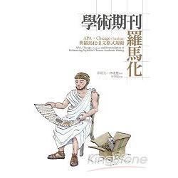 學術期刊羅馬化:APA、Chicago(Turabian)與羅馬化引文格式規範