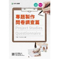 專題製作. Project studies questionnaire /