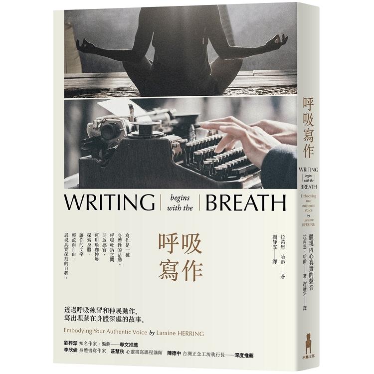 呼吸寫作:體現內心真實的聲音