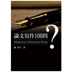 論文寫作100問 = 100 questions of dissertations writing /