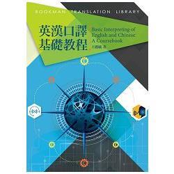 英漢口譯基礎教程:a coursebook