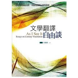 文學翻譯自由談:essays on literary translation