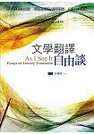 文學翻譯自由談